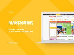 Интернет-магазин МаксиДом
