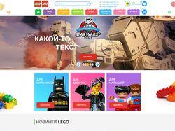 Lego - инет магазин