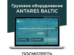 """Antares Baltic"" – дизайн сайта"