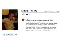 Настройка РСЯ - Консалтинг (Евгений Лукьяненко)