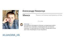 Евгений Лукьяненко - Специалист по настройке РСЯ.