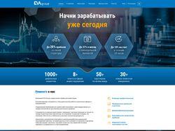 Сайт для инвестиционной  компании  EVA Group