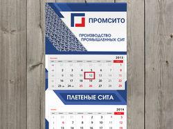 Варианты квартального календаря (2шт)