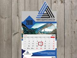 Варианты квартального календаря (4 шт)