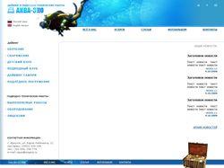 Аква-эко - информационный сайт компании