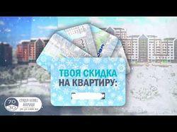 Анимационное видео для строительной компании Интос