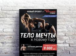 Листовка для фитнес-центра «Yashankin Fitness»