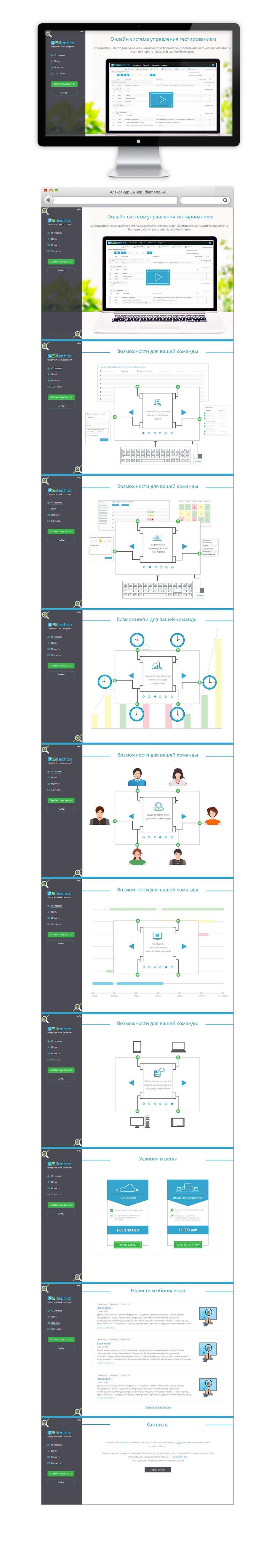 Дизайн сайта-система управления тестированием