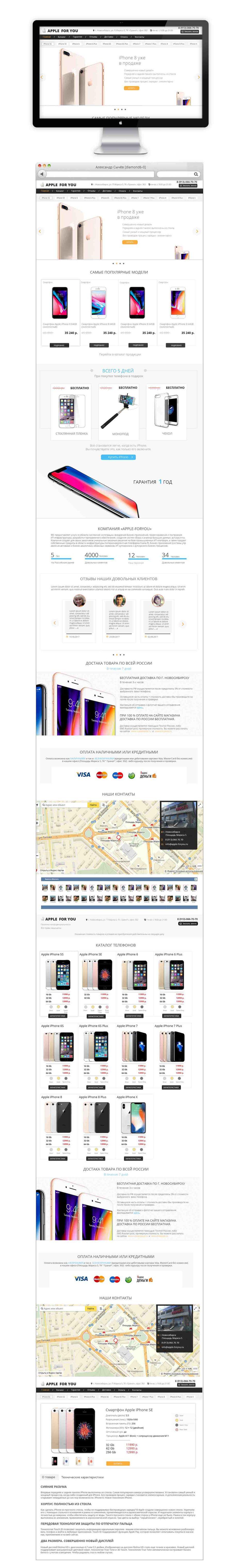 Дизайн сайта по продаже айфонов
