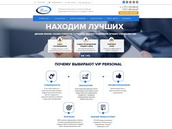 "Компании Vip Personal - сайт ""под ключ"""