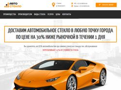 Лендинг Для продажи Автостекол г. Слоним