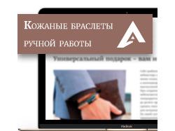 Дизайн сайта кожаные браслеты ручной работы