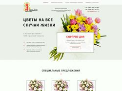 redflower.com.ua