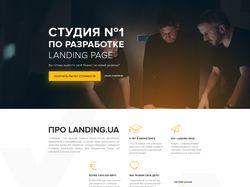landing.ua