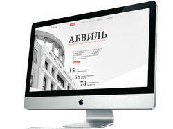 LP для юридической компании АБВИЛЬ
