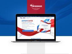 Landing page для компании «Goszakazlife»