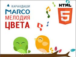 HTML5 banner Marco_promo