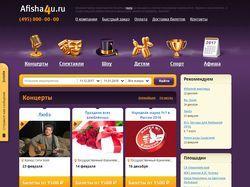 Сайт по продаже билетов - Yii1
