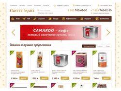 Online shop Coffee-mart - Yii 1