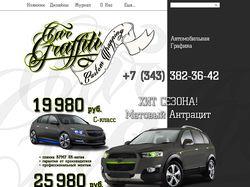 Online shop Car Graffiti - Drupal 7