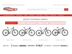 Интернет Магазин Other Sport - Drupal 7