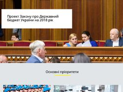 Гос. сайт про бюджет 2018