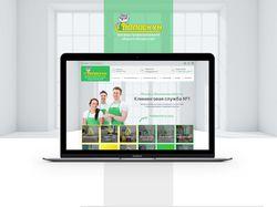 Сайт для клининговой компании «Полоскун»
