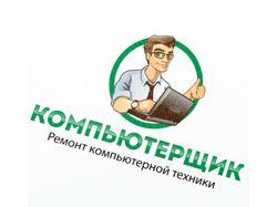 Компьютерщик