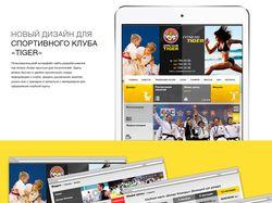 Редизайн сайта спортивного клуба «Тайгер»