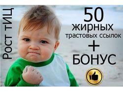 50 жирных вечных ссылок с трастовых сайтов!