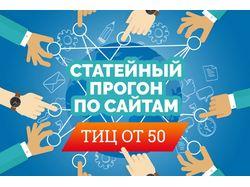 Размещение статей на 100 сайтах с тиц от 50