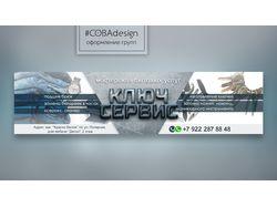 Обложка для группы вконтакте Ключ сервис