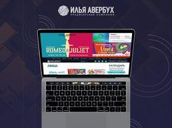 Дизайн сайта для Ильи Авербуха