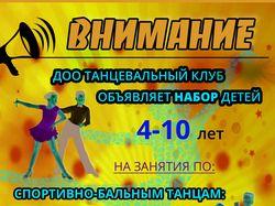 Танцевальная школа. Полиграфия. Беларусь