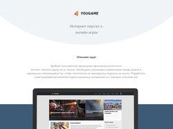 4yougame 1.0 | Новостной сайт