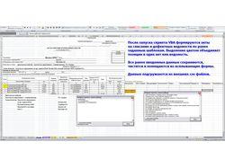 Автоматизация на VBA (Visual Basic для приложений)