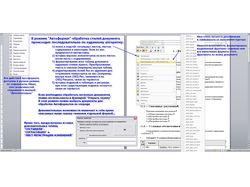Автоматизация форматирования документа Word
