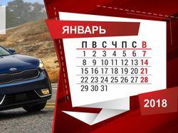 Разработка концепта перекидного календаря