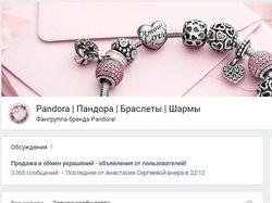 Продвижение фангруппы украшений Pandora!