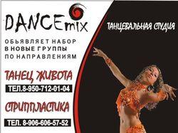 Плакат А3 для школы танца