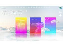 Cloudy design