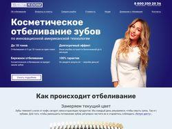 Сайт для сети стоматологических клиник