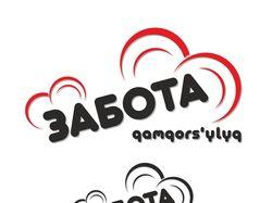 """Логотип для благотворительного фонда """"Забота"""""""