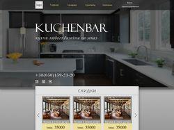 Kuchenbar дизайн сайта