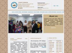 Сайт Музей