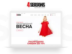 Дизайн для магазина модной одежды «4SEASONS»