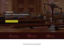 Сайт для Адвоката Михаила Ильина