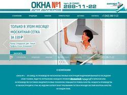 """Сайт для компании """"Окна №1"""""""