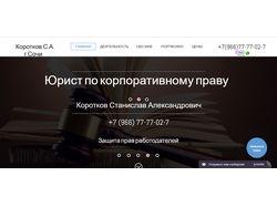Сайт юриста