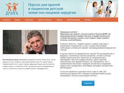 Медицинский портал для врачей, клиник и пациентов